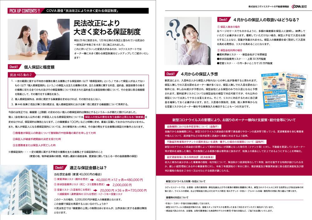 cova通信 Vol.9